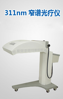 311窄谱UVB治疗仪