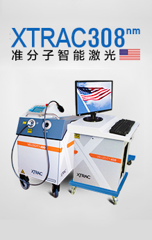 美国Xtrac308nm准分子激光